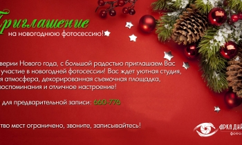 Новогодние фотосессии в г. Светлоград, г. Ставрополь